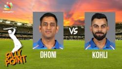 Dhoni vs Kohli | Silly Point