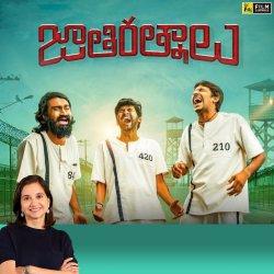 Jathi Ratnalu | Movie Review by Anupama Chopra | Naveen Polishetty | Film Companion