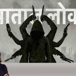 117: Paatal Lok | Anupama Chopra's Review | Amazon Prime Video | Film Companion
