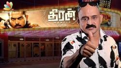 Theeran Adhigaram Ondru Review : Kashayam with Bosskey | Karthi, Rajul Preet Tamil Movie
