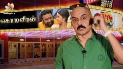 Kodi Veeran Review | Sasikumar, Mahima, Poorna | Kashyam With Bosskey