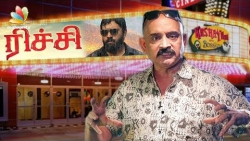 Richie Movie Review : Kashayam with Bosskey | Nivin Pauly, Shraddha Srinath, Lakshmi Tamil Film
