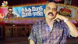 Sakka Podu Podu Raja Review : Kashayam with Bosskey | Santhanam, Simbu Movie