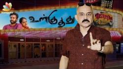 Ulkuthu Movie Review : Kashayam with Bosskey | Dinesh , Nandita Swetha | Action Drama
