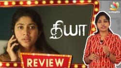 Diya (Karu) Movie Review by Vidhya