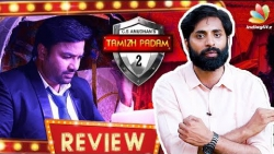 Tamil Padam 2 Review by IndiaGlitz Kaushick