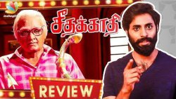 SEETHAKATHI Movie Review | Vijay Sethupathi 25th Film | Indiaglitz Kaushick