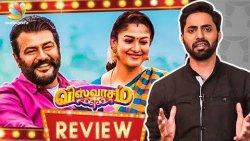Viswasam Review | Ajith, Nayanthara, Director Siva | Tamil Movie
