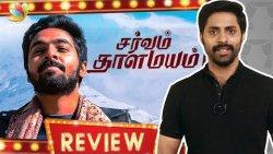 Sarvam Thaala Mayam Movie Review | G.V. Prakash, Rajiv Menon & AR Rahman