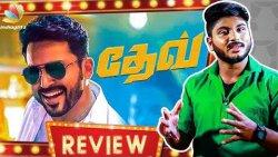 Dev Movie Review | Karthi , Rakul Preet Singh , Harris Jayaraj