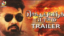 OFFICIAL : CCV Trailer Release Date | Chekka Chivantha Vaanam | Simbu