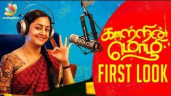 Kaatrin Mozhi Jyothika's First Look | Radha Mohan New Movie | Hot Cinema News