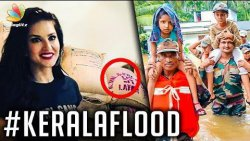 Sunny Leone Contributes 1200 kg Rice for Kerala Flood Victims | Hot Tamil Cinema News
