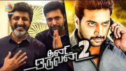 OFFICIAL : Thani Oruvan 2 on Cards | Mohan Raja, Jayam Ravi | Hot Tamil Cinema News
