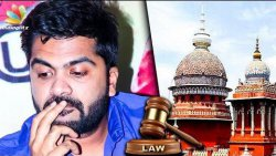 High Court Orders Simbu to Pay 85 Lakhs | Hot Tamil Cinema News