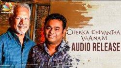 """OFFICIAL : Chekka Chivantha Vaanam Audio Release | A. R. Rahman, Mani Ratnam """