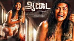 Amala Paul Daring First Look | Aadai Movie | Latest Tamil Cinema News