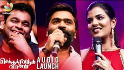 Simbu, Aiswarya Rajesh & More Celebrities at Chekka Chivantha Vaanam Audio Launch | AR Rahman