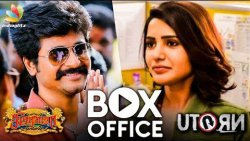Seema Raja Vs U-Turn : First Week Box Office Report | Comparison | Sivakarthikeyan, Samantha