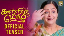 Kaatrin Mozhi Official Teaser | Review & Reactions | Jyothika, Radha Mohan