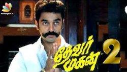 Thevar Magan 2 : Kamal Starts Working on the Script ? | Hot Tamil Cinema News