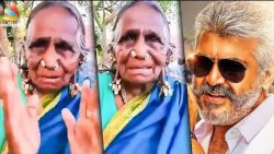 Thala Ajith தங்கமானவர் : சிட்டு குருவி பாட்டி   Mersal, Viswasam