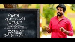 Sivakarthikeyan Turns a Teacher | Mothi Vilaiyadu Paapa | Hot Tamil Cinema News