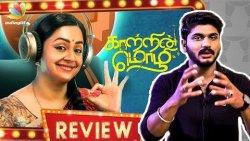 Kaatrin Mozhi Movie Review | Jyothika, Vidharth | Radha Mohan