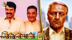 INDIAN 2 : Kamal Join Hands with Mammootty ? | Shankar Movie | Hot Tamil Cinema News