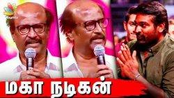 LIVE : Rajinikanth appreciates Vijay Sethupathi Villain Performance | Petta Audio Launch | Sun Tv