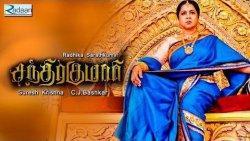 Radhika's Mega Budget Serial : Sivagami Devi of Small Screen | Chandrakumari Serial Episode 1
