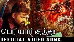Simbu's Periyar Kuththu Official Song | Singer STR, Madhan karky