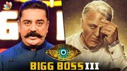 Will Kamal Host Big Boss Season 3 ?   Latest Update , Vijay Tv   Hot News