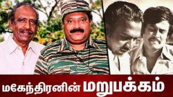 The Director Behind Superstar's Style : J Mahendran | Rajinkanth's Mullum Malarum