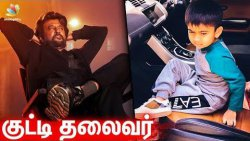Superstar's Grandson Follows his Footsteps | Ved, Soundarya Rajinikanth | Hot Cinema News