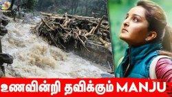 நிலச்சரிவில் மாட்டிக்கொண்ட மஞ்சு! | Manju Warrier Caught In Landslides | Himachal Pradesh Floods