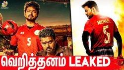 SHOCKING! Bigil Verithanam Single Leaked I Vijay, Nayanthara I Tamil Cinema News