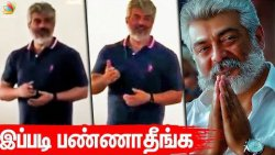 Ajith's Personal request to Fans | Valimai, Lockdown, Master, Ajith Birthday cdp | Latest Tamil News