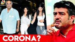 Valimai Producer-க்கு கொரோனாவா ? | Boney Kapoor, Thala Ajith, Sridevi, Jhannvi kapoor | Tamil News
