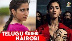 Money Heist Nairobi in Indian Saree Outfit??! | La Casa De Papel, Alba Flores, Vicente Ferrer