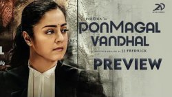 Ponmagal Vandhal Preview | Jyothika, Yogi babu, Bhagyaraj, Suriya, Amazon Prime | Latest Tamil News