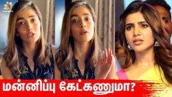 Samantha-வை சீண்டினாரா Pooja Hegde ? | Butta Bomma, Oh Baby, Allu Arjun, Super Deluxe | Tamil News