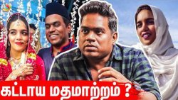 Yuvan Shankar Raja காதலுக்காக மதம் மாறினாரா? | Zafroon Nisa, Ilaiyaraja, Rowdy Baby | Tamil News