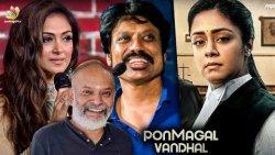 Celebrity Reaction To Ponmagal Vandhal | Jyotika, Suriya, Simran, SJ Suriya AmazonPrime | Tamil News