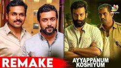 Suriya Karthi Joins for a Hit Remake? | Ayyappanum Koshiyum, Prithviraj, Biju Menon | Tamil News
