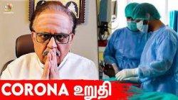??Hospital-ல் இருந்து SPB வெளியிட்ட Video | SP Balasubramaniam, Corona Positive,