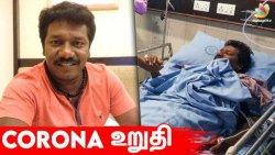??நடிகர் Karunas-க்கு கொரோனா தொற்று உறுதி | Covid 19 India, Hospital | Latest Tamil News