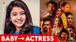 Heroine-அ அறிமுகம் ஆகும் Baby Sara | Ponniyin Selvan, Deiva Thirumagal, Vikram, Maniratnam | News