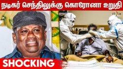நடிகர் செந்திலுக்கு கொரோனா தொற்று! | மருத்துவமனையில் திடீர் அனுமதி | Comedian Senthil, Tamil Actor