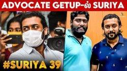 வேற லெவல் சம்பவம் Waiting... Lawyer getup-ல் அசத்தும் சூர்யா | Suriya 39, Kootathil Oruvan, Aruva